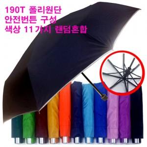3단폴리실버보다커버 우산