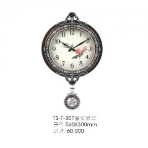 TS-7-307월넛핑크(벽시계)(벽걸이시계)