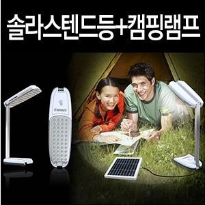 NGU-E12 솔라 스탠드+ 캠핑랜턴/ 가든,램프,현관등,센서등