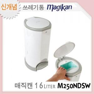 매직캔휴지통 기저귀용 M250NDSW(16L/화이트)