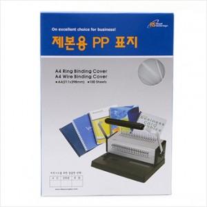 로얄소브린 PP 제본표지 A4 (0.45mm 사선투명/반투명 선택)