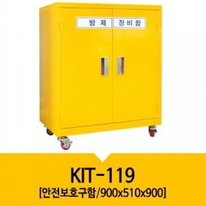 유해물질 비상보관함 KIT-119