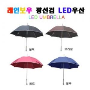 LED장우산/LED우산/광선검우산