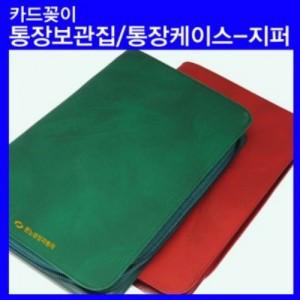 통장보관집/통장케이스-지퍼