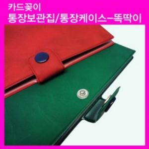 통장보관함/통장케이스-똑딱이가격:2,197원