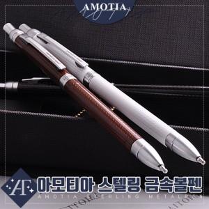 [아모티아] 스텔링 금속볼펜