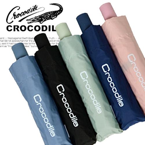 크로커다일 3단 골든도트 우산