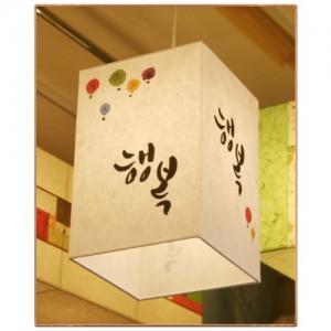 [한지등] 캘리그림팬던트[사각2호 행복.풍선]