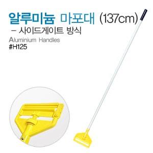 러버메이드 [H125] 알루미늄 마포대(137cm) - 사이드게이트방식