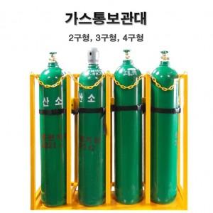 가스통 보관대 KIT-128 [2구,3구,4구]