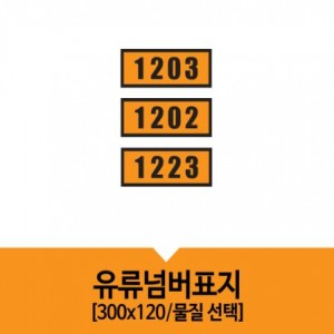 UN번호,이동탱크저장소의 위험성 경고표지,인화성액체,화기엄금표지