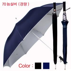[장우산]무지70늄 폴리실버(경량) 장우산가격:6,237원
