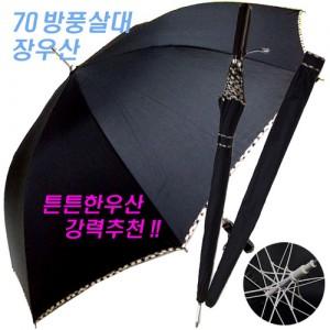 검정 70 올FRP 체크바이어스 장우산 (방풍살대)가격:9,356원