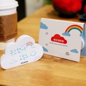 [점착메모지]구름모양 메모잇 중