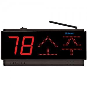 소주.맥주 호출 수신기(모니터) LM-D102CNF(FM)