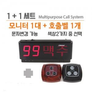 D102CN(모니터1대) + T403(호출벨1개) 소주맥주 세트