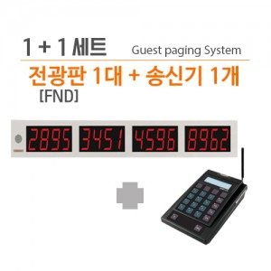 404FOM(전광판1대) + T500T(송신기1개) 세트