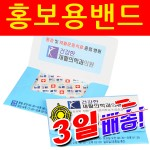 [구급함/대일밴드] 홍보용밴드 10매