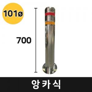 앙카식 스텐볼라드 지름 101mm (높이700)