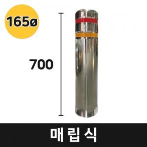 매립식 스텐볼라드 지름 165mm (높이700)