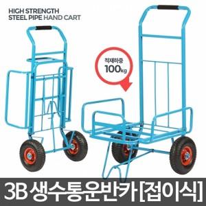 3B(생수통운반카) - 카트 핸드카 핸드카트 운반카트 운반대차 구루마 구르마 핸드트럭