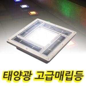 [고급 매립등] 마루 데크형 태양광 정원등