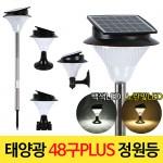 [48구 PLUS 태양광 정원등] LED 야외조명 데크 문주 받침대형 벽걸이 정원등 솔라마트 48LED가격:35,000원