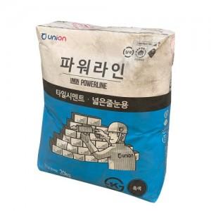 칼라줄눈시멘트 흑색(검정)20kg/파벽돌외장용굵은입자 New