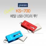 [USB 32G]플레시오 KS700 OTG USB