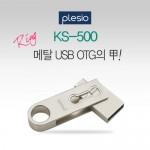 [USB 32G]플레시오 KS500 OTG USB