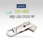 [USB 32G]플레시오 KS400 OTG USB 32GB