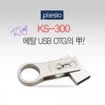 [USB 32G]플레시오 KS300 OTG USB