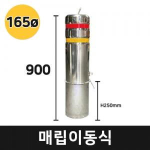 매립이동식 스텐볼라드 지름165mm (높이 900)