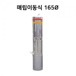 매립이동식 스텐볼라드 지름 165mm (높이 1200)가격:135,500원
