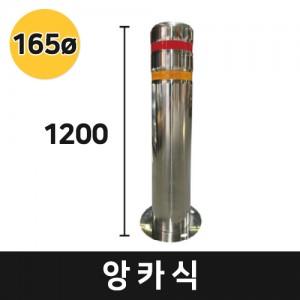 앙카식 스텐볼라드 지름 165mm (높이1200)가격:132,000원