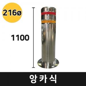 앙카식 스텐볼라드 지름 216mm (높이 1100)