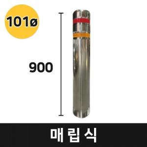 매립식 스텐볼라드 지름 101mm (높이900)