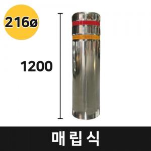 매립식 스텐볼라드 지름216mm (높이1200)