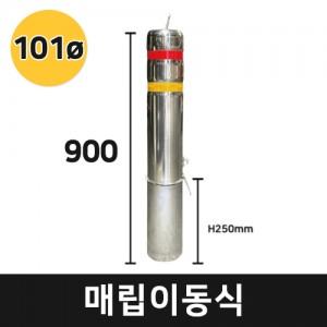 매립이동식 스텐볼라드 지름 101mm (높이 900)
