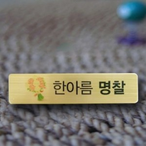 신주명찰[한아름 명찰]