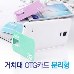 쥬비트 거치대 OTG카드 분리형 16G