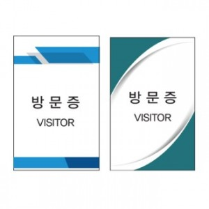 방문증/회원증(양면)
