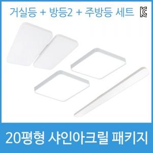 국산 정품 LED 샤인 아크릴 20평형대 패키지 조명 거실등 100W 1개,방등 50W 2개, 주방등 50W 1개