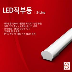 LED 리니어조명 S-라인(HL) RW/PP/직부등 18W 25W 36W 50W (1박스 6개)