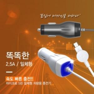 2.5A 일체형 차량용충전기