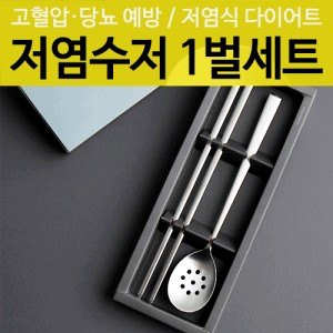 저염수저,젓가락세트 (종이케이스)가격:4,999원