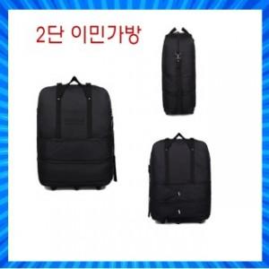 여행가방/이민가방/화물가방/유학가방