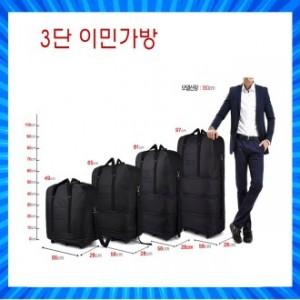 여행가방/화물가방/이민가방/3단가방