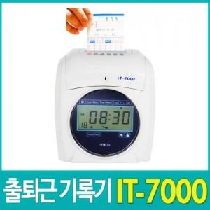 IT-7000 출퇴근기록기