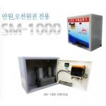 SM-1000A 스마트 지폐교환기(SM-1000A)